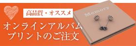 高品質・オススメ オンラインアルバムプリントご注文